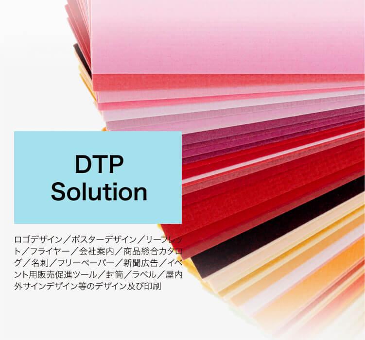 DTP Solution